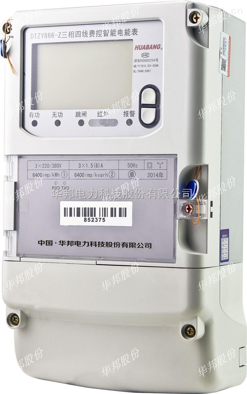 DTZY866/DSSZY866-双向分开计量三相电表
