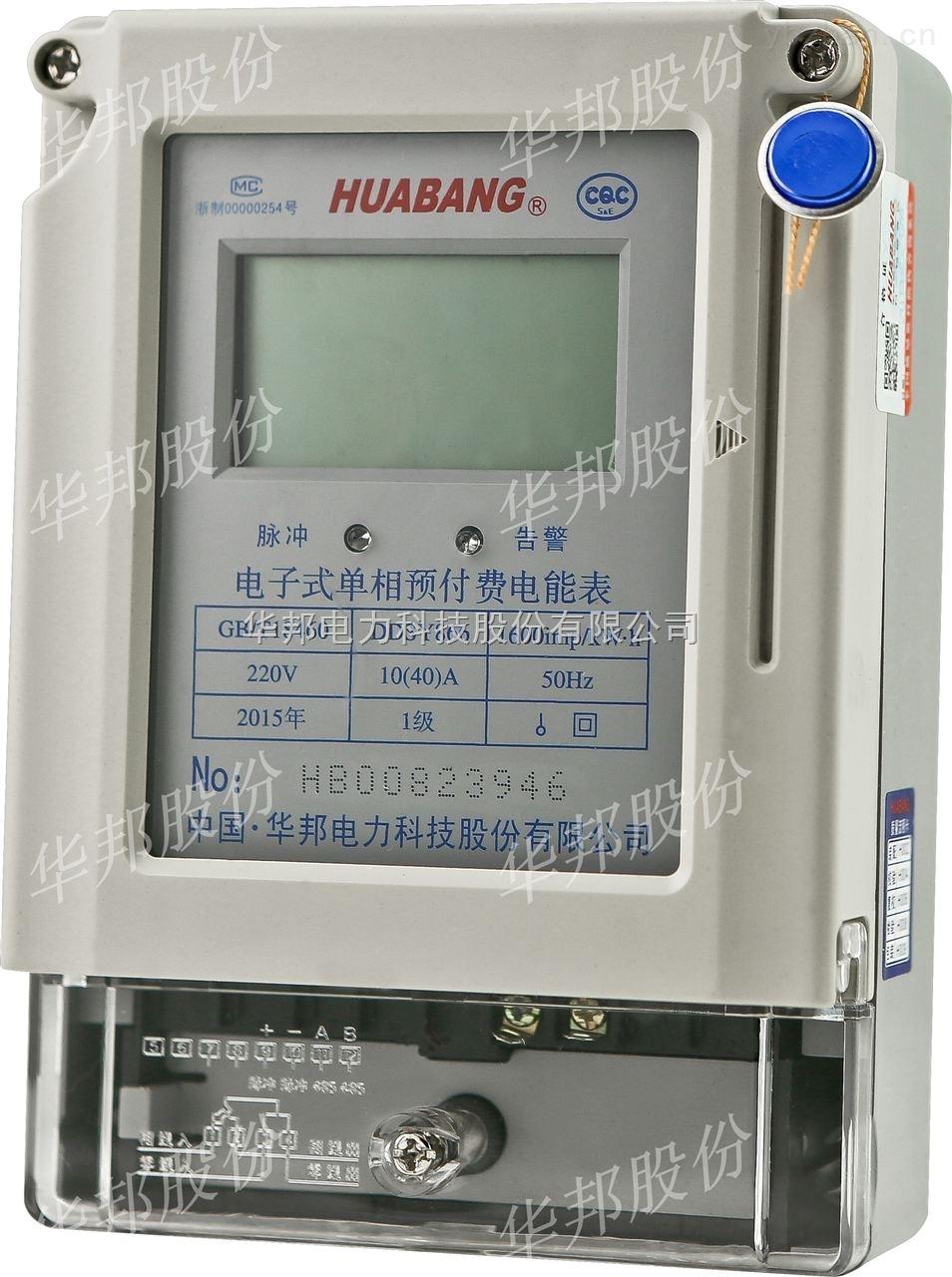 DDSY866-宿舍專用式預付費電能表