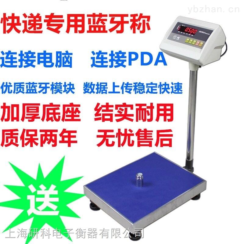 200公斤申通快递专用蓝牙电子秤,可直充蓝牙台秤,蓝牙