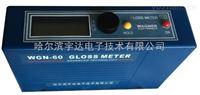 WGN-60WANGER ELECTRONICS牌光泽度仪/油漆光亮度仪