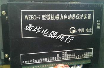wzbq-9双路启动器微机监控保护装置