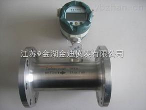 LWGY-小口径涡轮流量计