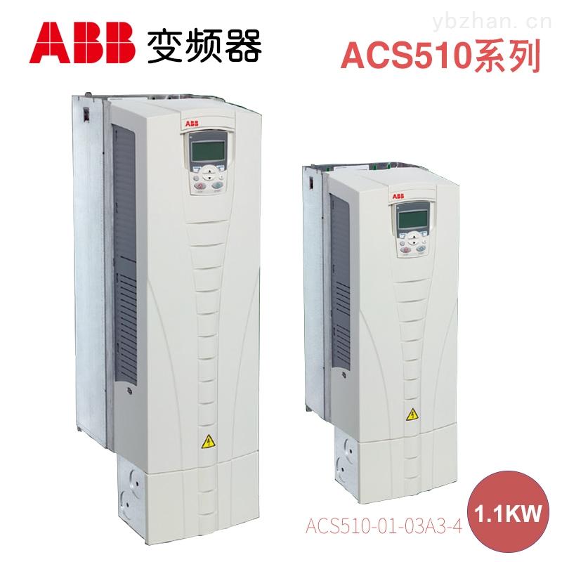 风机水泵专用型ABB变频器ACS510-01-03A3-4 1.1KW 3.3A