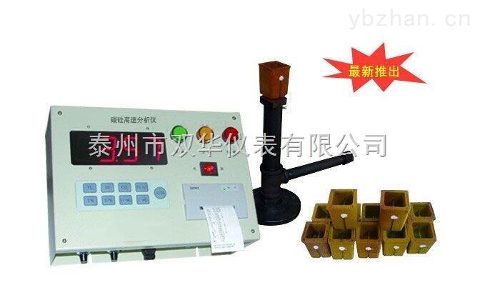 雙華銷售爐前鐵水分析儀器 帶打印