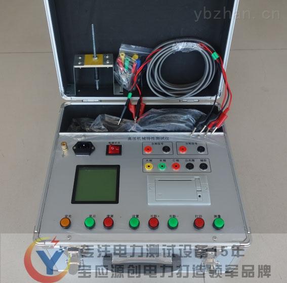 YCKG-2高压开关机械特性测试仪