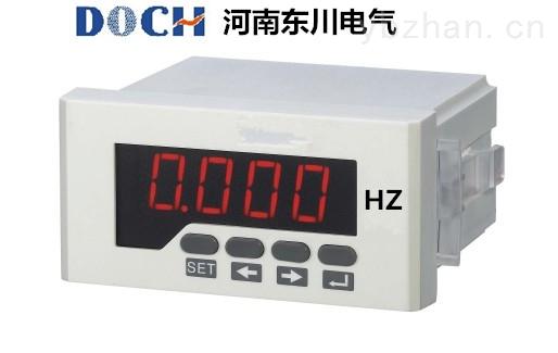 SX48-HZ变频器专用数显频率表,通过测量变频器输出的DC0-10V或0-20mA,4-20mA模拟量信号,来显示变频器输出的转速或频率。适用于机械设备.机电设备.自动化设备.变频器控制柜等,是变频器配套使用  数显频率表 外形尺寸96X48mm 开孔尺寸92X45mm 技术指标