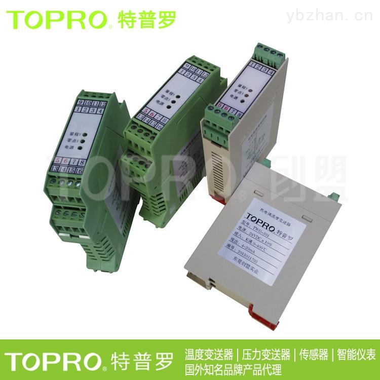 TWG-301 抗干扰精密隔离导轨温度变送器