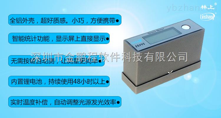 linshang LS192油漆光澤度儀
