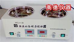HCJ-2D双温磁力搅拌水浴锅