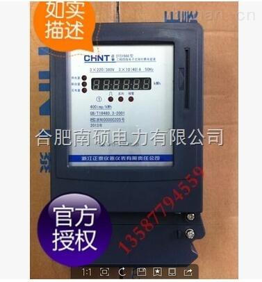 正泰电表三相预付费插卡电表 DTSY666-10/40A