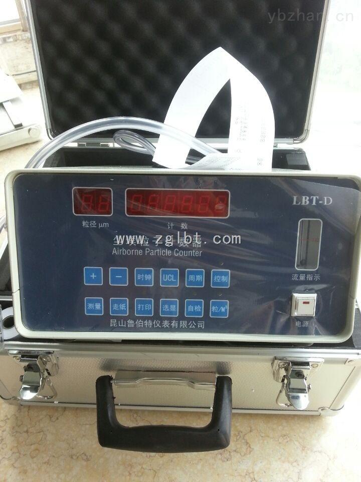 LBT-D尘埃粒子计数器,悬浮粒子测试仪,空气颗粒计数仪,尘量分析