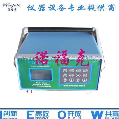 PLD-0203-便攜油中顆粒檢測儀