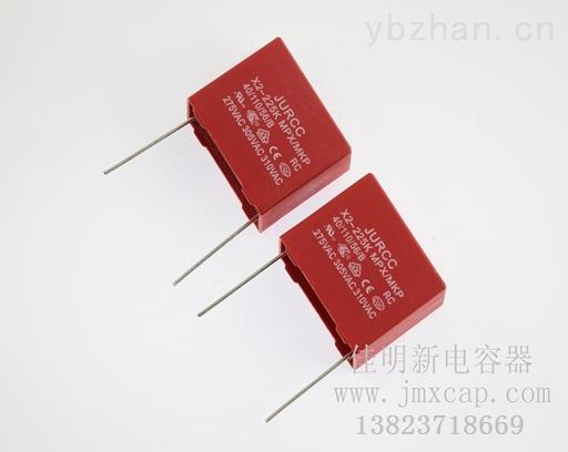X2金属化聚丙烯薄膜电容器