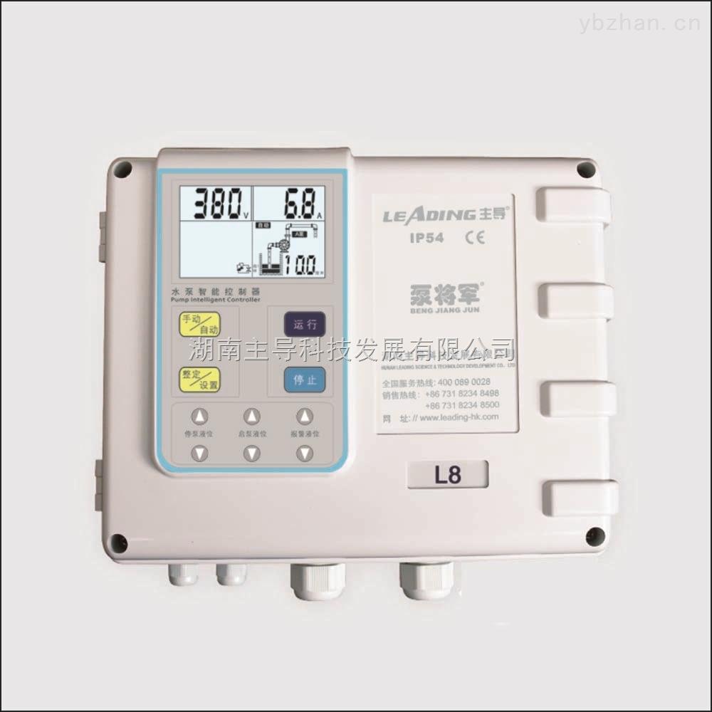 传感器液位型水泵智能控制器L8