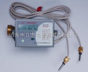 H型户用超声波热量表