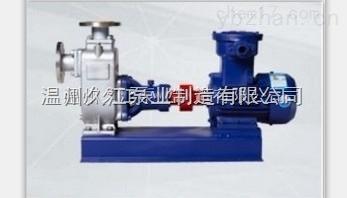 CYZ-AP型自吸式不銹鋼油泵