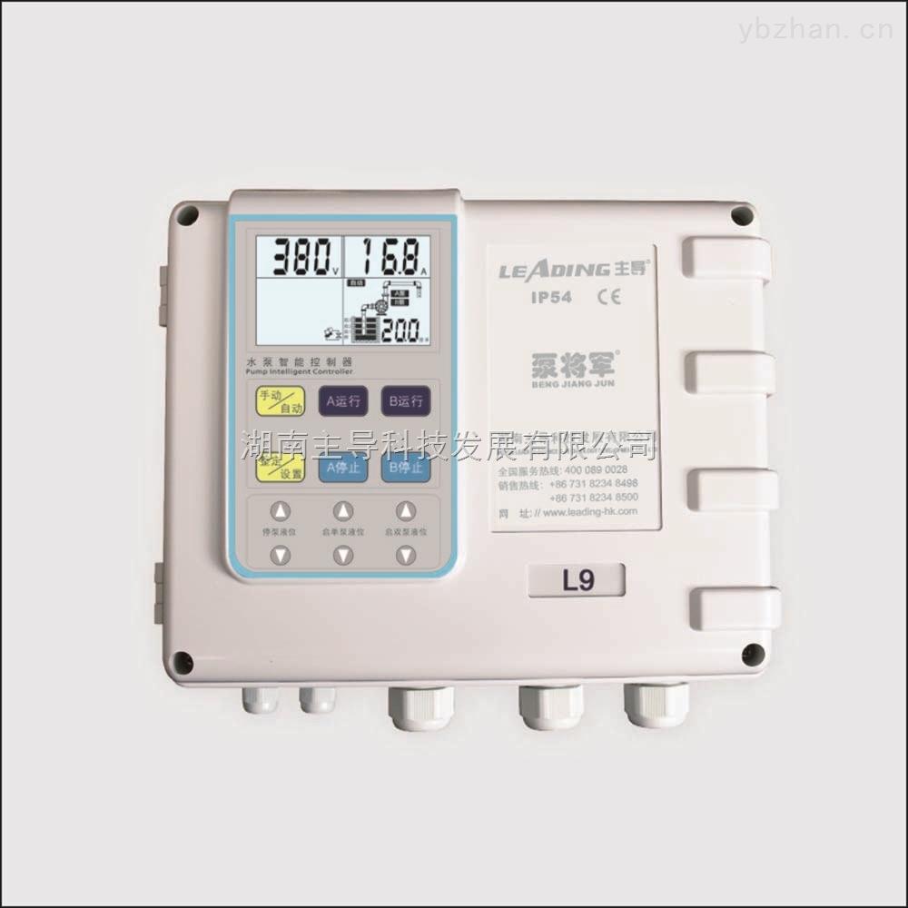 传感器液位型水泵智能控制器L9