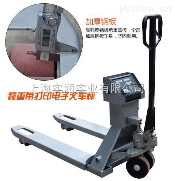 2吨上海电子拖车秤(带打印功能)