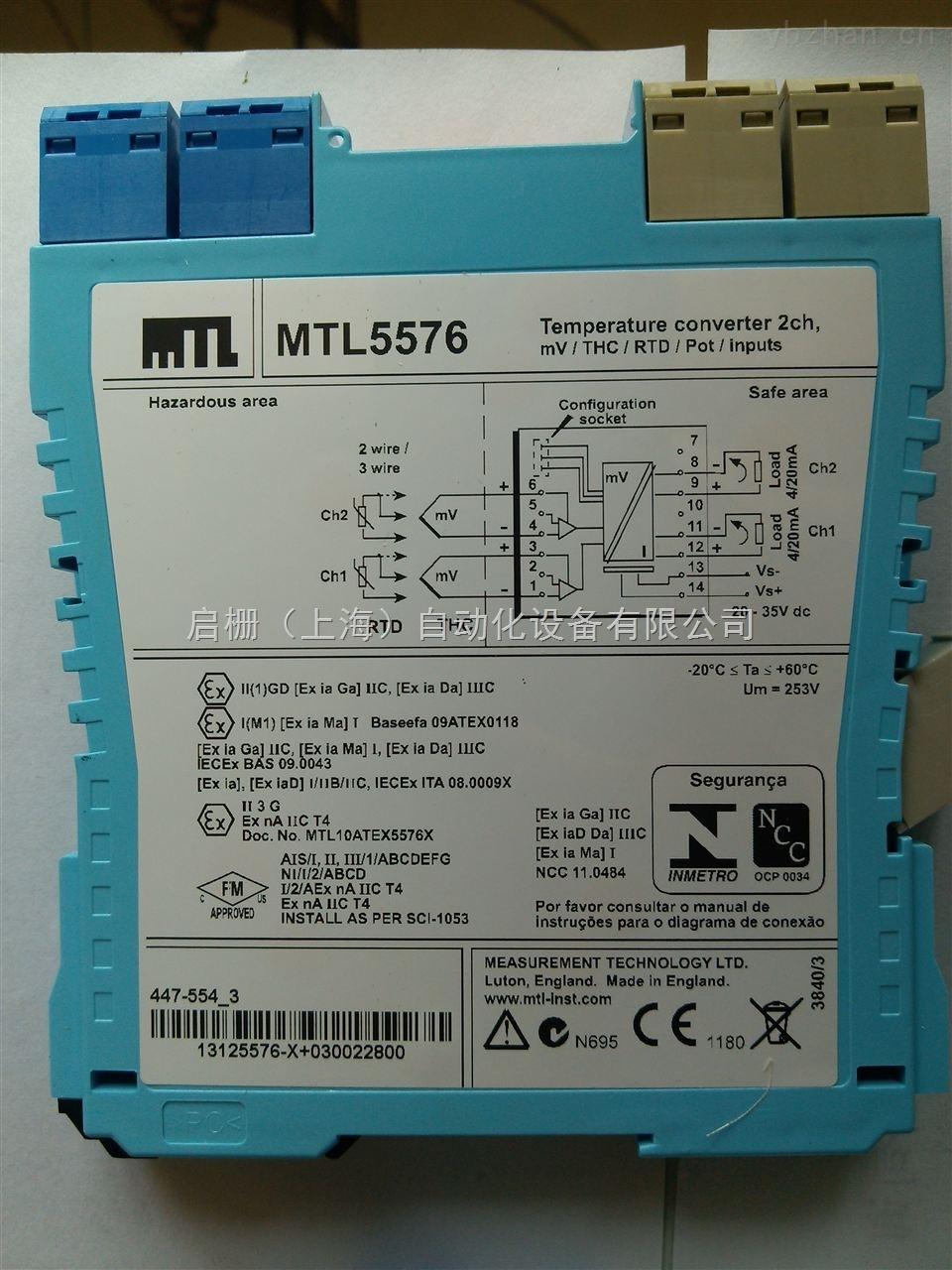 安全栅MTL5576-RTD