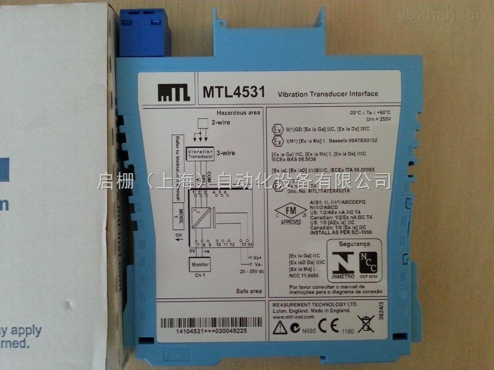 安全栅MTL4531
