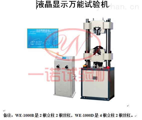 WE-液晶顯示液壓萬能材料試驗機全國統一批發價
