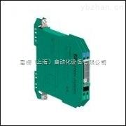 电压输出模拟量安全栅