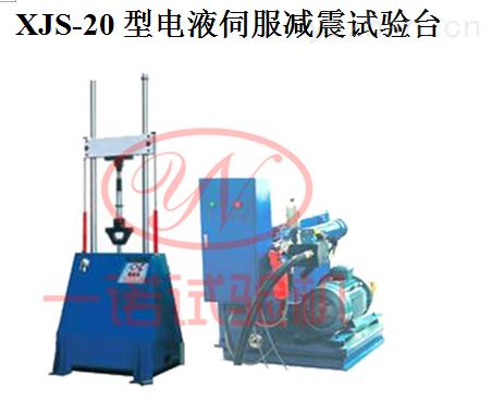 电液伺服减震器示功机厂家价格