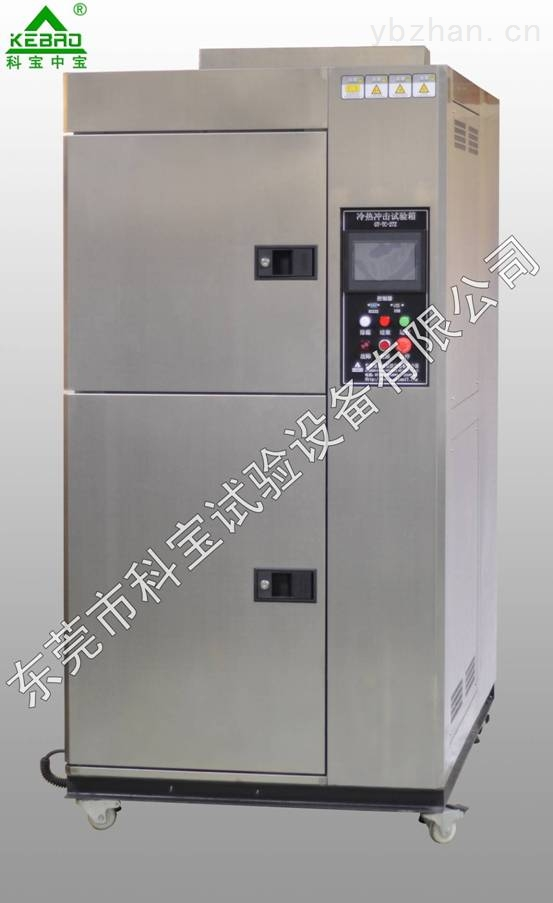 小型冷热冲击试验箱 高低温冲击测试箱厂家