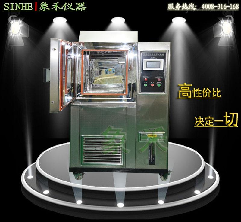 大型高低温试验箱 恒温恒湿试验机 恒温箱正品包邮