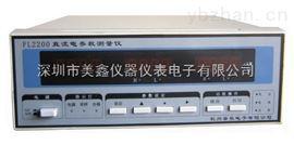 奋乐FL2200直流电参数测量仪