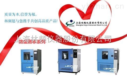 林频仪器高温恒温实验测试箱厂家直销