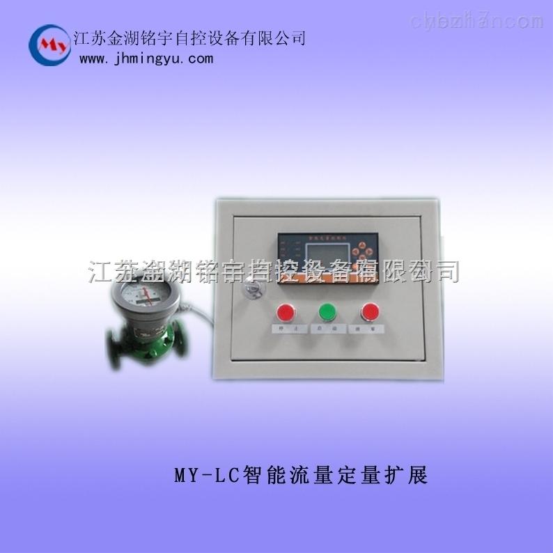 流量自动控制器 流量定量控制仪