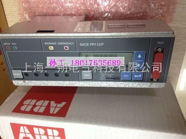 ABB保护模块PR112/P-LSIG