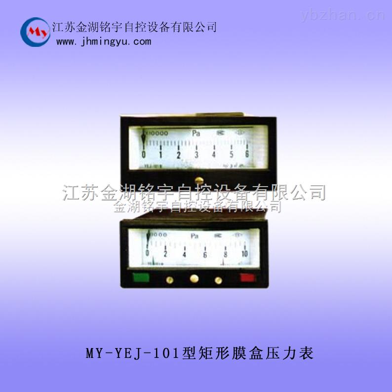 矩形膜盒壓力表 廠家直銷 質優價廉
