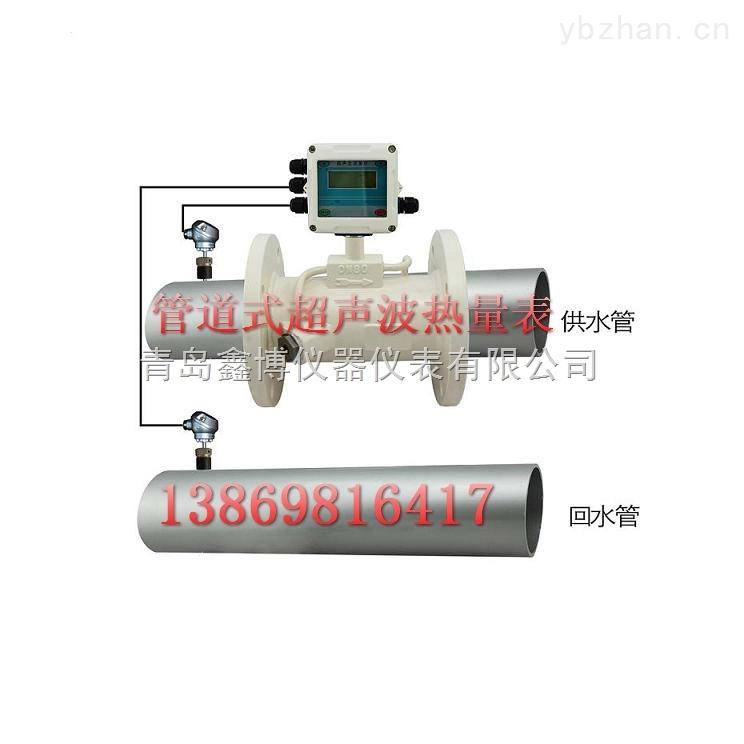 DN300中央空调水管道式超声波热量表