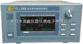 FL1300B直流电机转速测量仪、电机测速仪 杭州奋乐厂家直销
