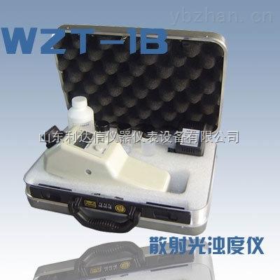 LDX-WZT-1B-便攜式光電濁度儀 臺式濁度計