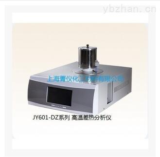 JY-DZ7693-TGA/熱重分析儀/高溫差熱分析儀/相轉變/結晶/熔融/誘導期/熱分析