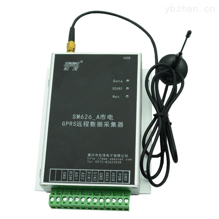 SM626-A-市電遠程數據采集器SM626-A無線數據采集器