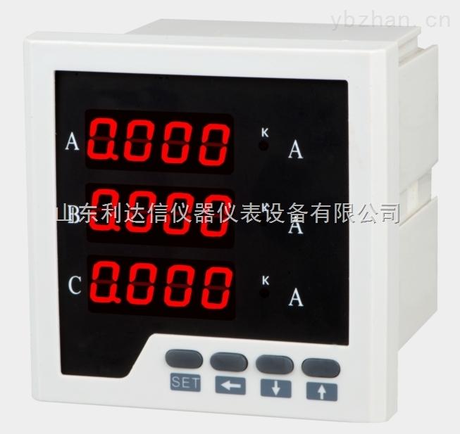 LDX-ZRY4I-2X4-三相數顯電流表電壓表