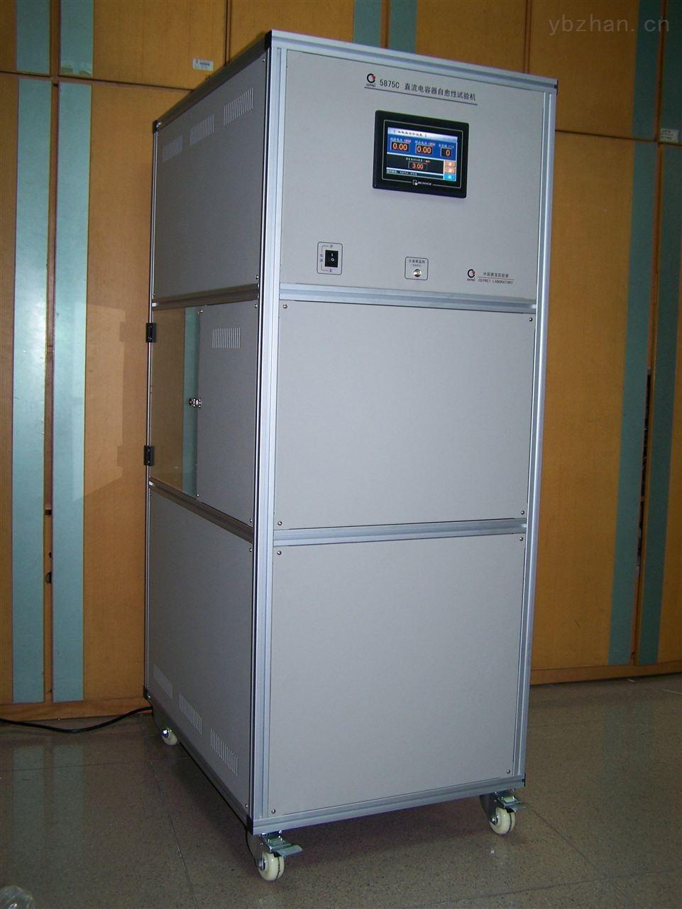 58XX系列-直流電容器自愈性試驗臺