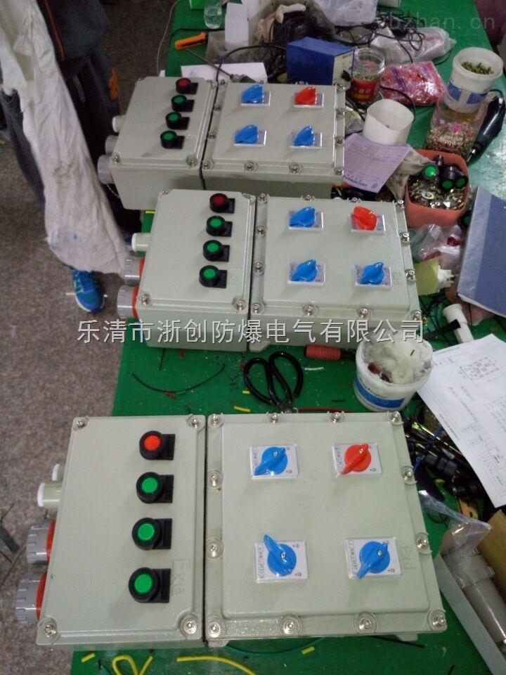 BXMD系列防爆-BXMD系列防爆照明(动力)配电箱铝合金BXJ系列防爆接线箱