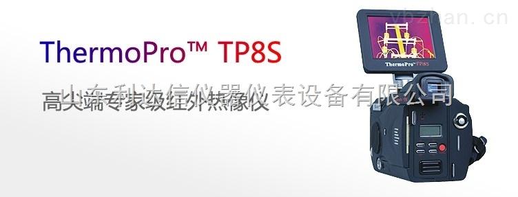 LDX-TP-8S-红外热像仪