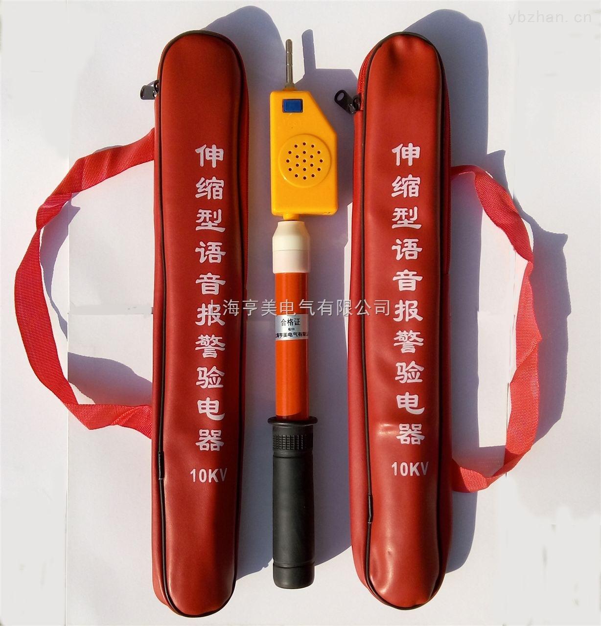 YD-22KV高压验电器
