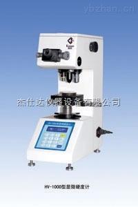 HV-1000型数显硬度计