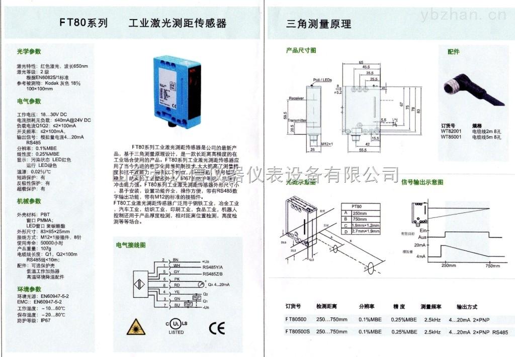 LDX-FT80500-激光位移傳感器