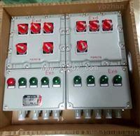 厂家定做非标防爆动力配电箱BXMD