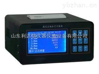 LDX-CSJ-D-激光塵埃粒子計數器