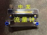 LZB-6WBF玻璃轉子流量計中龍專業生產