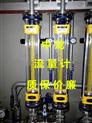 LZB-15F玻璃轉子流量計中龍專業生產